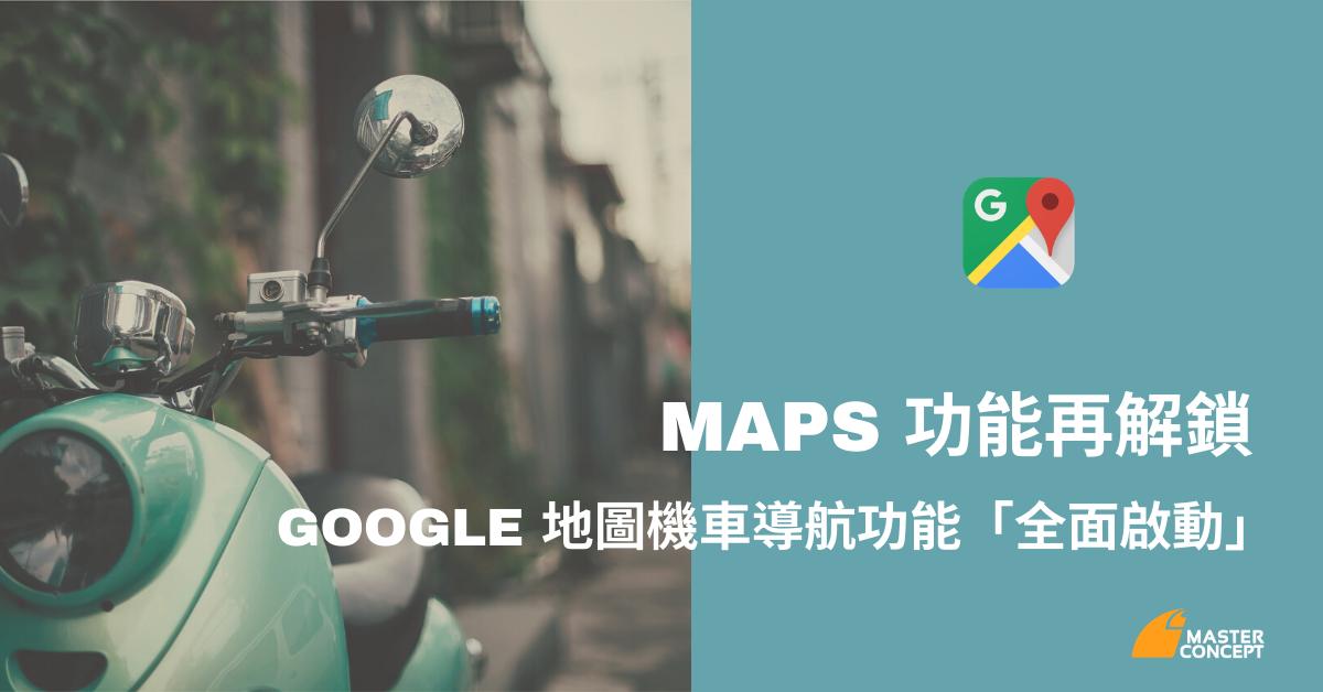 Banner - Maps 功能再解鎖: Google 地圖機車導航功能「全面啟動」