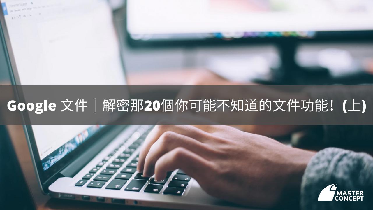 Google 文件|解密那20個你可能不知道的文件功能!(上)