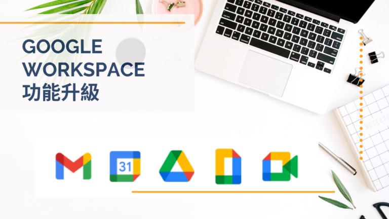 Google Workspace 功能升級