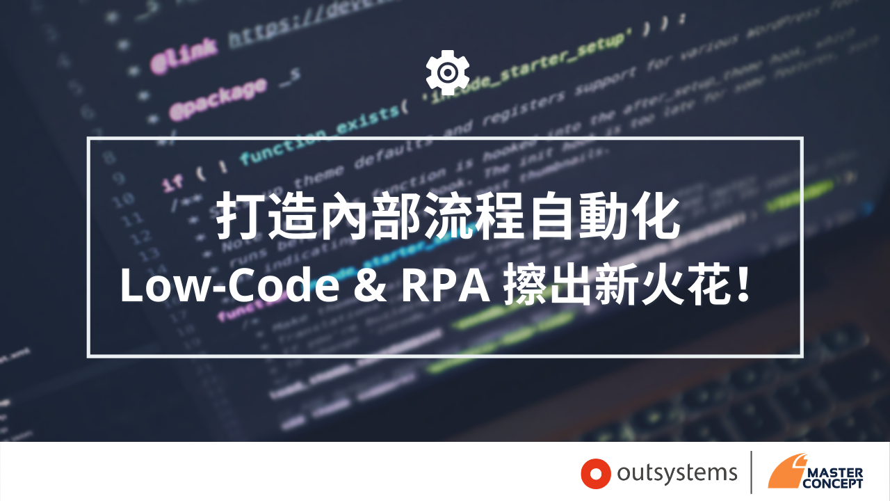 打造內部流程自動化 Low-Code & RPA 擦出新火花! (1)