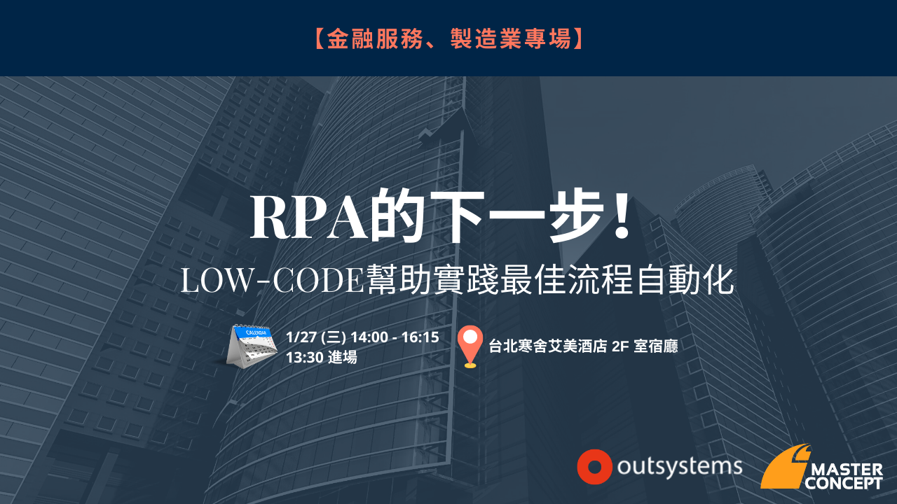 [OutSystems 研討會] Jan 27th, 2021