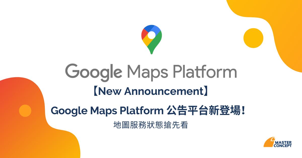 Banner - Google Maps Platform 公告平台新登場!地圖服務狀態搶先看