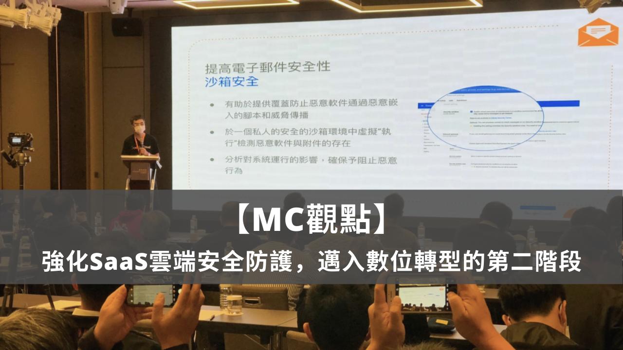 【MC觀點】強化SaaS雲端安全防護,邁入數位轉型的第二階段