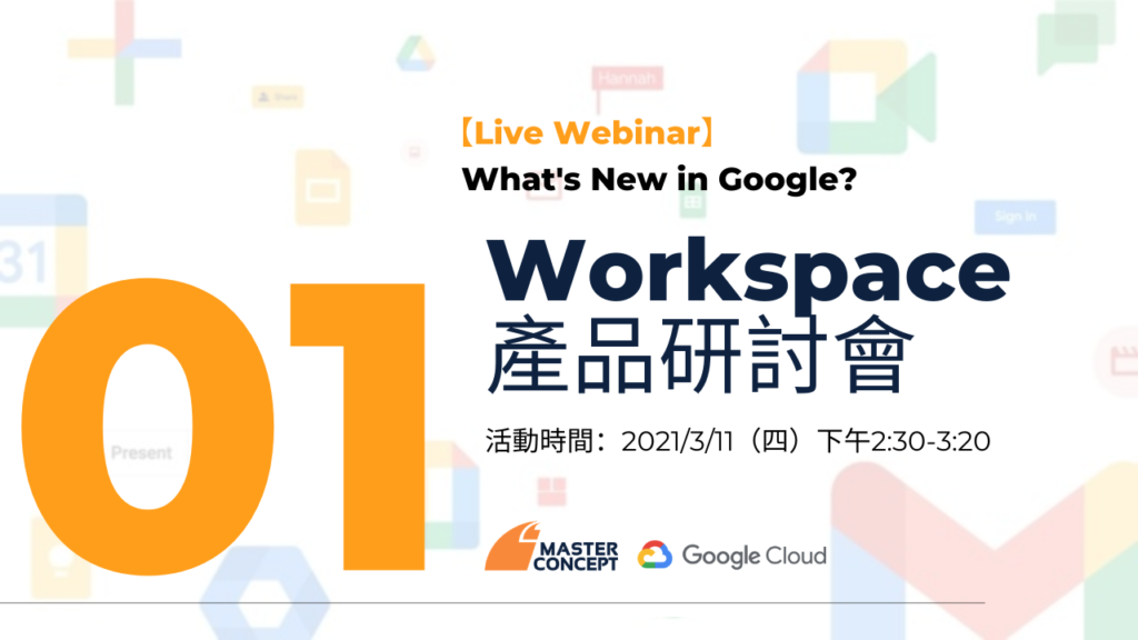 What's new in Google Webinar ep. 1