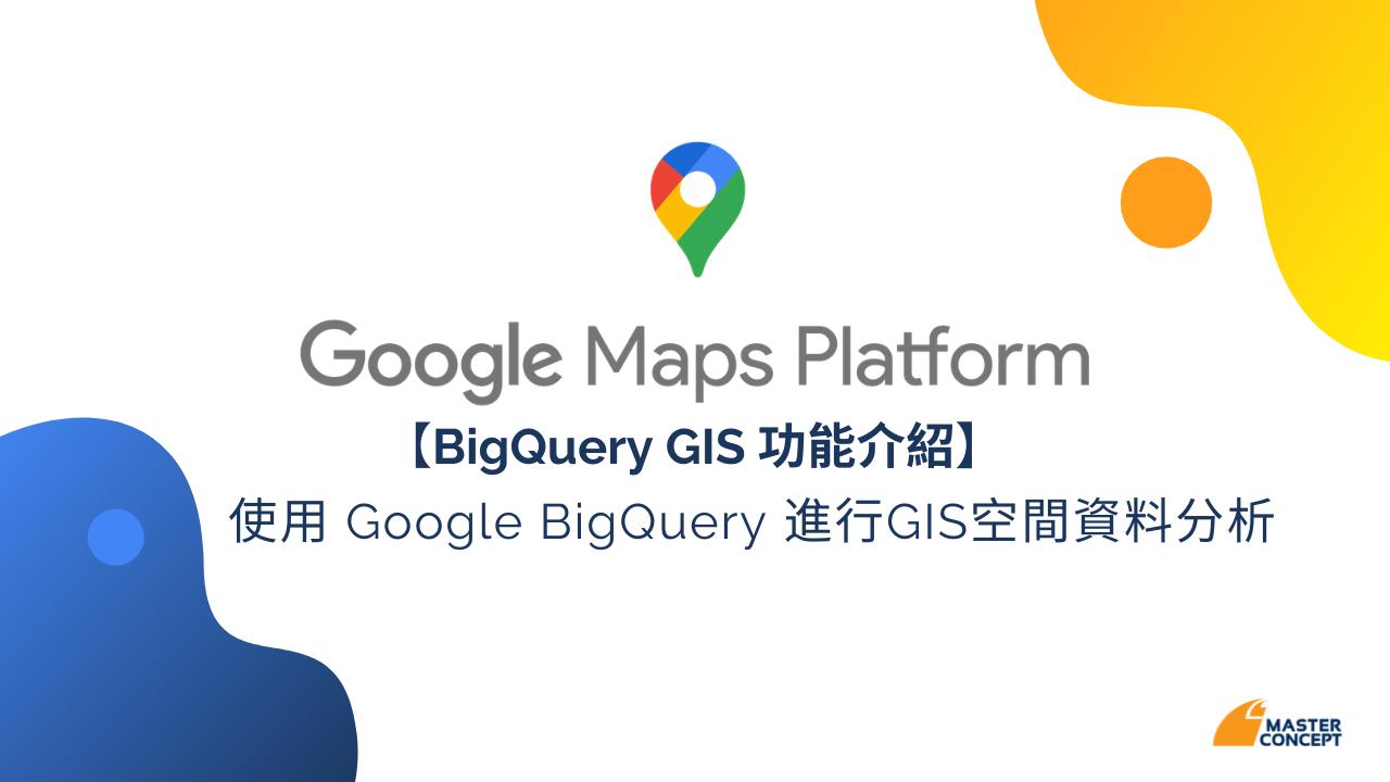 思想科技 BigQuery GIS 功能介紹 - 使用 Google BigQuery 進行 GIS 空間資料分析