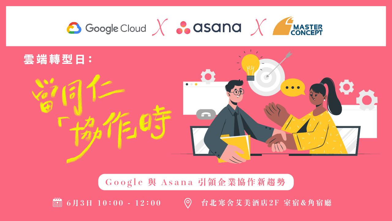 GWS_Asana_Event_Banner 2