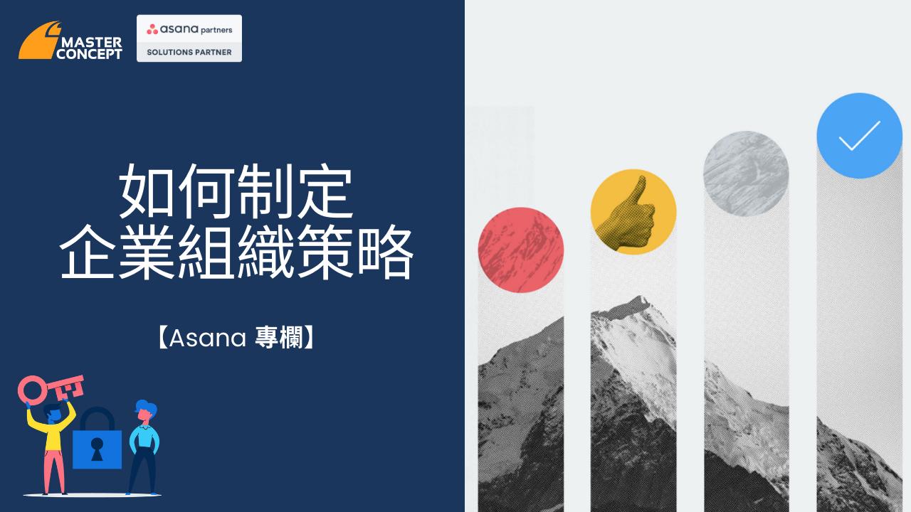 【Asana專欄】如何制定企業組織策略